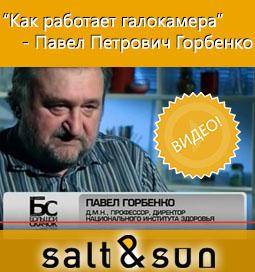 Самый важный минерал - Соль