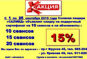 АКЦИЯ Сентябрь 2018