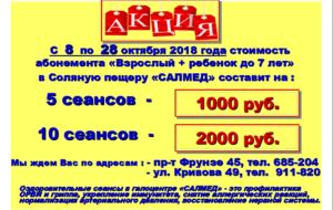 АКЦИЯ на Октябрь 2018